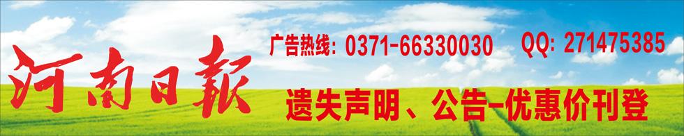 河南日报广告部